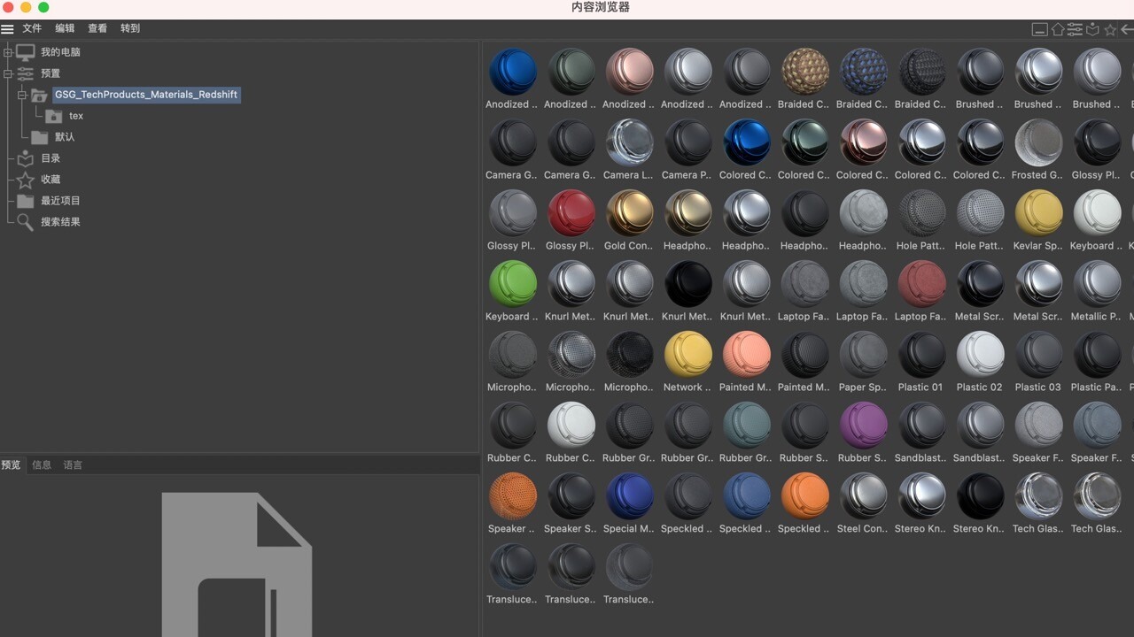 TechProducts Materials Collection Redshift Mac(GSG材质纹理C4D预设)
